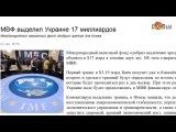 Что делать Юго-Востоку Евгений Новиков. Новости славян. №48