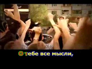 Ранетки - О тебе (Караоке)