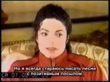 Майкл Джексон: интервью в Японии 1996