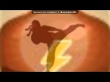 «С моей стены» под музыку Красная сталь - Выход бабы яги. Picrolla